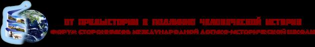 Форум сторонников Международной логико-исторической школы